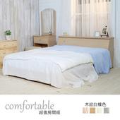 《時尚屋》伊芳床箱型3件房間組-床箱+床底+鏡台(白橡色)