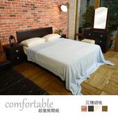 《時尚屋》維隆床片型4件房間組-床片+床底+床頭櫃+鏡台(胡桃色)