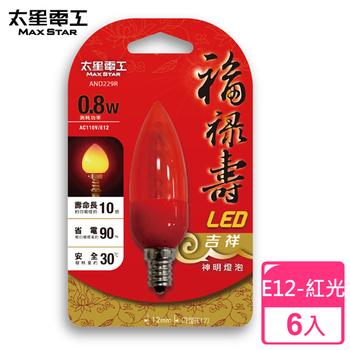 太星電工 福祿壽LED吉祥神明燈泡E12/0.8W(6入)(AND229R-紅光)