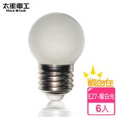 《太星電工》觀自在LED磨砂燈泡E27/0.5W(6入)(ANA526L-暖白光)