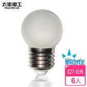 《太星電工》觀自在LED磨砂燈泡E27/0.5W(6入)(ANA526W-白光)