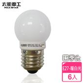 《太星電工》四季光超亮LED磨砂燈泡E27/0.6W(6入)(ANB521L-暖白光)
