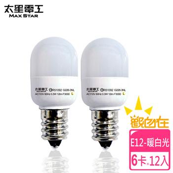 太星電工 觀自在LED節能燈泡E12/0.3W/(6組12入)(ANA226L-暖白光)