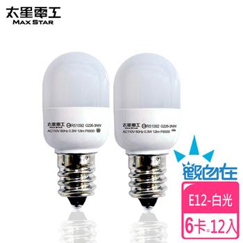 太星電工 觀自在LED節能燈泡E12/0.3W/(6組12入)(ANA226W-白光)