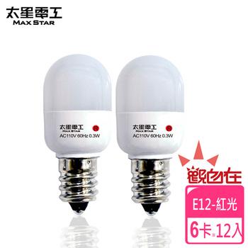 太星電工 觀自在LED節能燈泡E12/0.3W/(6組12入)(ANA226R-紅光)