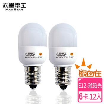 太星電工 觀自在LED節能燈泡E12/0.3W/(6組12入)(ANA226Y-琥珀光)