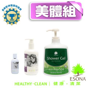 曜兆ESONA 歐洲環保獎清潔劑美體組