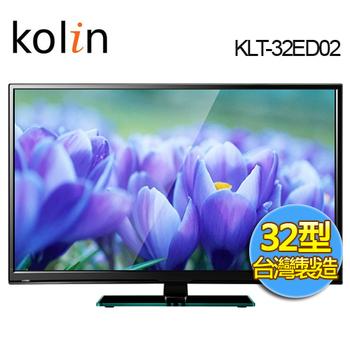 KOLIN歌林 32吋 LED液晶顯示器+視訊盒(KLT-32ED02)★送雙面輕便砧板2入組