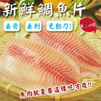 《賣魚的家》台灣鯛魚片(155g±10%/片*6)