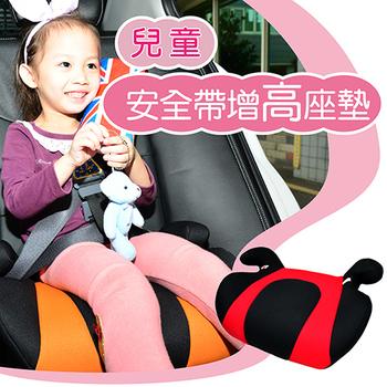 小乖乖 兒童汽車安全增高坐墊(黑紅)