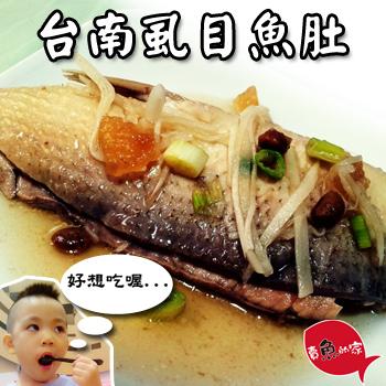 《賣魚的家》台南新鮮虱目魚肚(120g±10%/片*3)