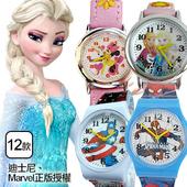 《迪士尼&漫威》卡通兒童錶冰雪白 $249