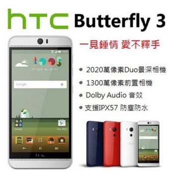 HTC Butterfly 3 (3G/32G) 5.2吋八核心LTE全頻蝴蝶機 B830X(白)