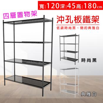 《JR創意生活》極耐重沖孔板四層置物架-120x45x180(時尚黑)