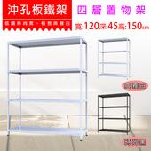 《JR創意生活》極耐重沖孔板四層置物架-120x45x150(典雅白)