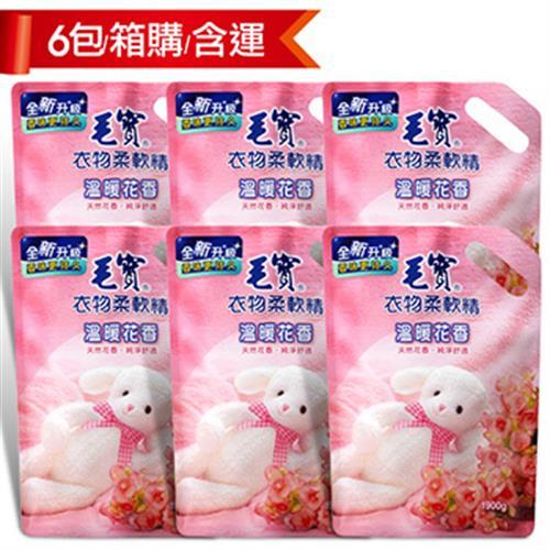 《毛寶》衣物柔軟精補充包(溫暖花香1900g*6包)