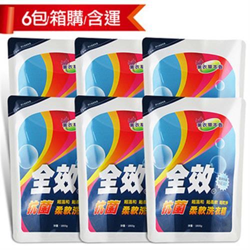 《全效》柔軟洗衣精補充包(抗菌1800g*6包)