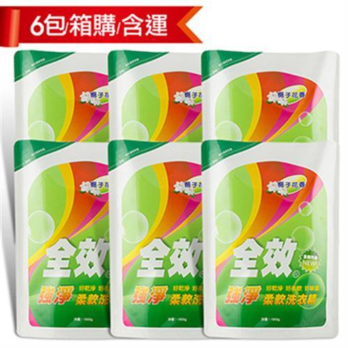 《全效》柔軟洗衣精補充包(強淨1800g*6包)