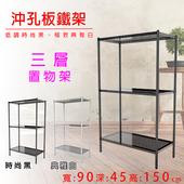 《JR創意生活》極耐重沖孔板三層置物架 90x45x150(時尚黑)