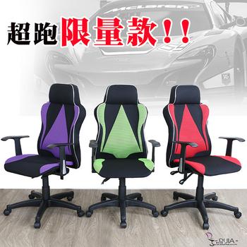 ★結帳現折★DIJIA 瑪沙拉帝全網M2超跑椅/電腦椅(綠)