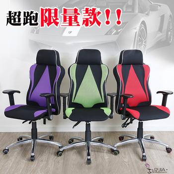 ★結帳現折★DIJIA 瑪沙拉帝全網M2-1超跑椅/辦公椅(紫)