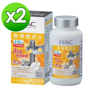 永信HAC 檸檬酸鈣錠(120錠/瓶)兩入組(120錠/瓶X2)