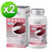 《永信HAC》韻補葉酸錠(90錠/瓶)兩入組(90錠/瓶X2)