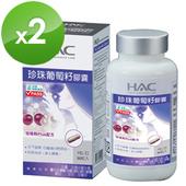 《永信HAC》珍珠葡萄籽膠囊(90粒/瓶)兩入組90粒/瓶X2 $1375