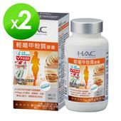 《永信HAC》輕媚甲殼質膠囊(90粒/瓶)兩入組(90粒/瓶X2)