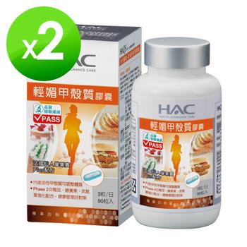 永信HAC 輕媚甲殼質膠囊(90粒/瓶)兩入組(90粒/瓶X2)