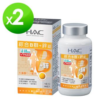 永信HAC 綜合B群+鋅錠(90錠/瓶)兩入組(90錠/瓶X2)