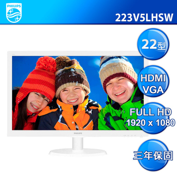 PHILIPS 223V5LHSW 22型寬螢幕