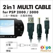 《ZIYA》SONY PSP3000 USB Cable 傳輸與充電線 (2in1)