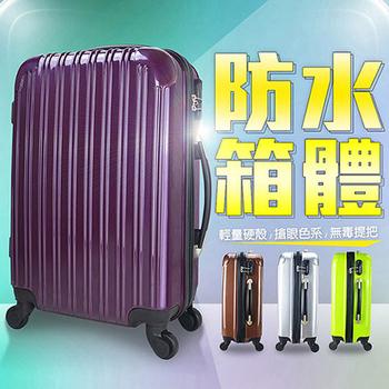 法國 奧莉薇閣 美侖美奐PC24吋輕量耐壓硬殼行李箱/旅行箱(迷幻紫)