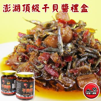 《老爸ㄟ廚房》澎湖頂級干貝醬禮盒(280g/罐-2罐/盒, 共1盒)