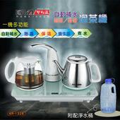 《KRIA可利亞》自動補水多功能品茗泡茶機/咖啡機/電水壺 KR-1326