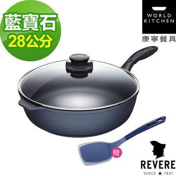 ★結帳現折★康寧 Revere Sapphire 28cm藍寶石帶蓋煎鍋(送專用鍋鏟)-RW28STP(CRE-RW28STP)