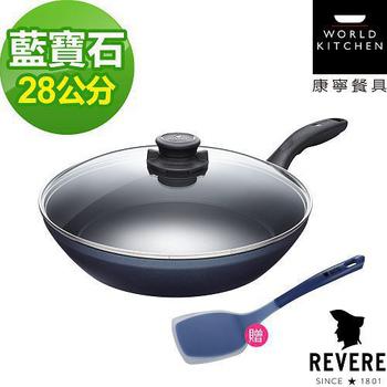 ★結帳現折★康寧 Revere Sapphire 28cm藍寶石中華煎炒鍋(送專用鍋鏟)-RW28SFP(CRE-RW28SFP)