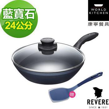 ★結帳現折★康寧 Revere Sapphire 24cm藍寶石中華煎炒鍋(送專用鍋鏟)-RW24SFP(CRE-RW24SFP)