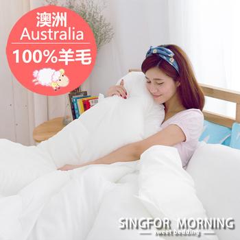 幸福晨光 國際認證澳洲100%純羊毛被-雙人