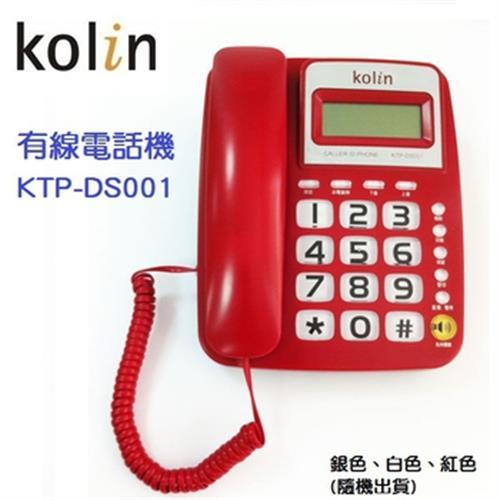 歌林 來電顯示有線電話KTP-DS001(顏色隨機)