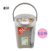 《象印》5.0L寬廣視窗微電腦電動熱水瓶 CD-LPF50