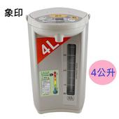 《象印》4.0L微電腦保溫電動熱水瓶