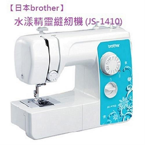 日本Brother 水漾精靈縫紉機JS-1410