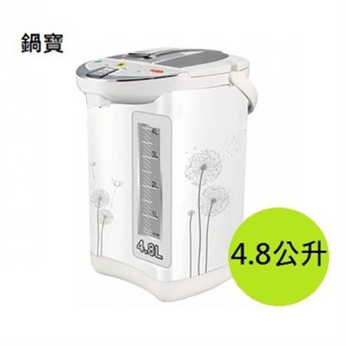 鍋寶 4.8L節能電動熱水瓶PT-4802-D