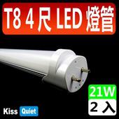 《Kiss Quiet》安規認證T8 4尺LED燈管(白光/黄光/自然光)21功耗4呎-2入(白光)