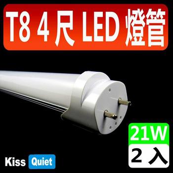 《Kiss Quiet》安規認證T8 4尺LED燈管(白光/黄光/自然光)21功耗4呎-2入(黄光)