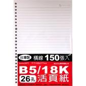 26孔活頁紙150張(B5/18K)