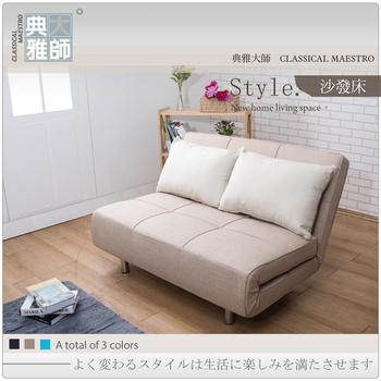 典雅大師 Michelle米雪兒雙人簡約沙發床(3色)(卡其)