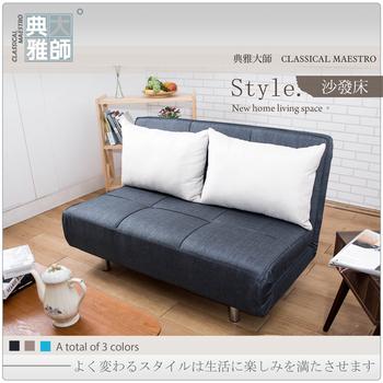 典雅大師 Michelle米雪兒雙人簡約沙發床(3色)(深灰)
